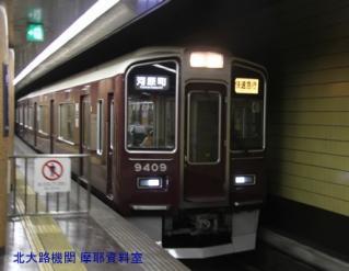 阪急地下の撮影を何回かに分けて 10