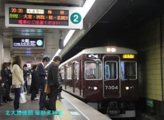 阪急にさくらヘッドマーク2011 1