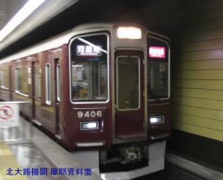 阪急にさくらヘッドマーク2011 3