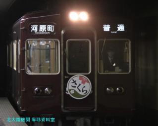阪急にさくらヘッドマーク2011 6