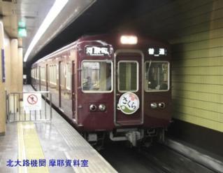 阪急にさくらヘッドマーク2011 7