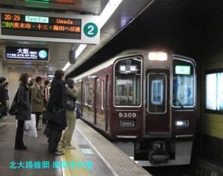 阪急にさくらヘッドマーク2011 8