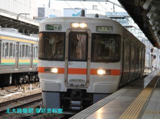 名古屋のキヤ97を撮影 1