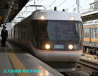 名古屋のキヤ97を撮影 8