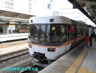 名古屋のキヤ97を撮影 9