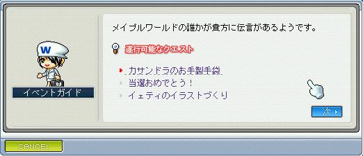 MapleStory 2009-08-31 19-49-08-59.bmp