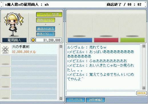MapleStory 2009-11-03 22-55-54-31.bmp