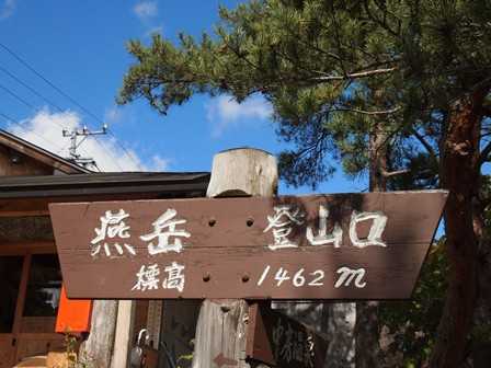 tozanguchi PA030114