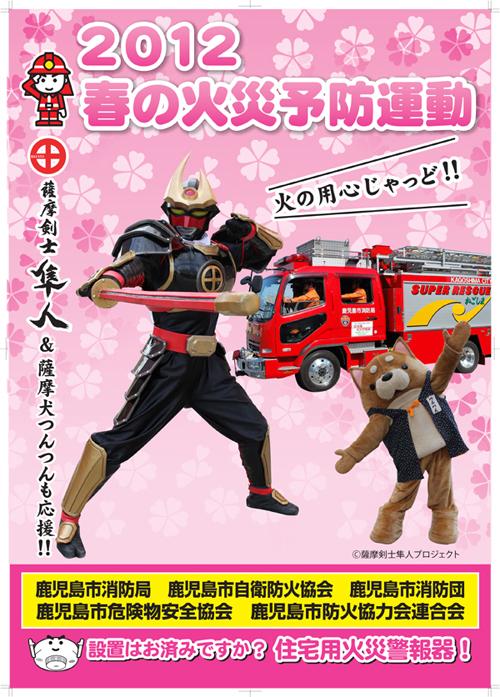 春の火災予防運動ポスター.pdfのコピー