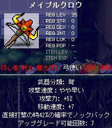 初M武器ドロップ!