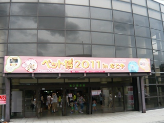 ペット博2011 in名古屋