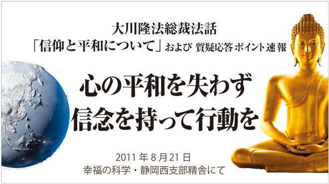 大川隆法総裁法話『信仰と平和について』