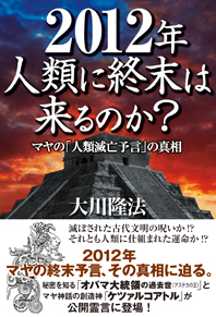2012年人類に終末は来るのか?―マヤの「人類滅亡予言」の真相