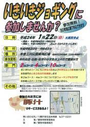 image_jogging.jpg