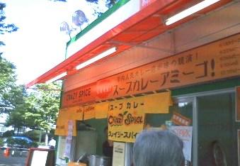 札幌フェスト5