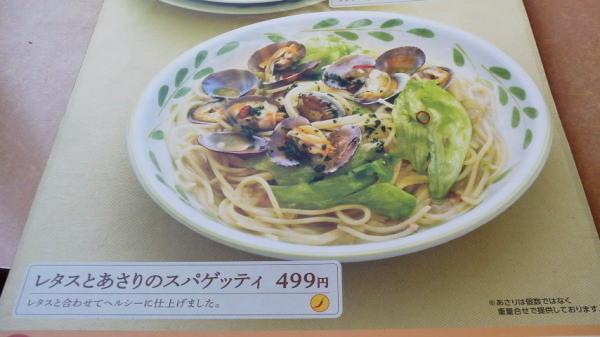 レタスとアサリのスパゲティ