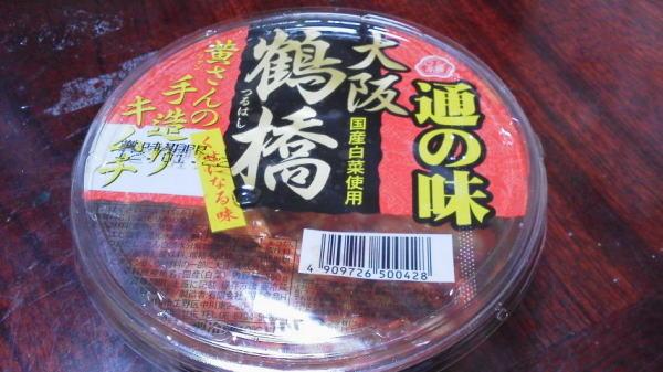 キムチは、コレを食べてます ^^;