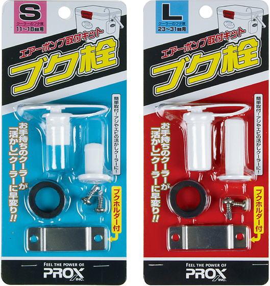 プロックス  ブク栓