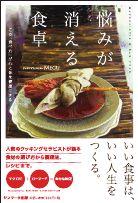 めぐちゃんの本