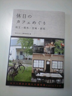 kyujitucafe.jpg