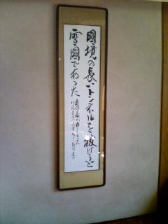 2009新潟・奥利根旅行 059