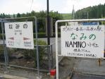 2011年7月~8月熊本・駅舎旅 006