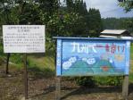 2011年7月~8月熊本・駅舎旅 010