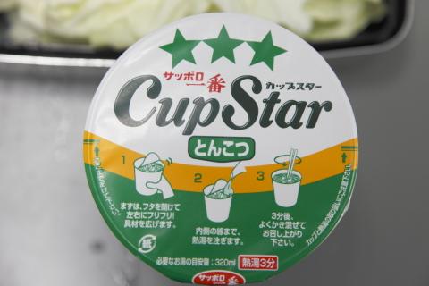 cupstar.jpg