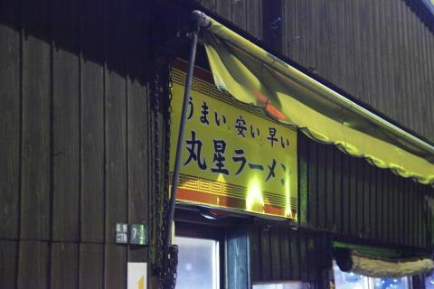 maruhoshimise2012.jpg