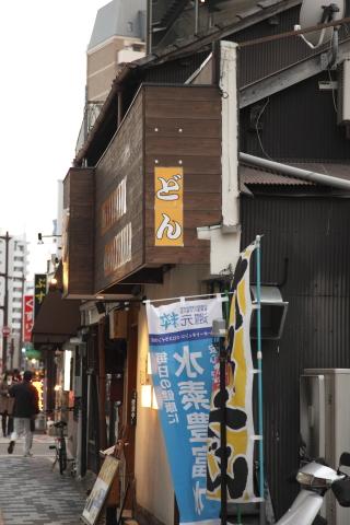 mochimochimatsu_don.jpg