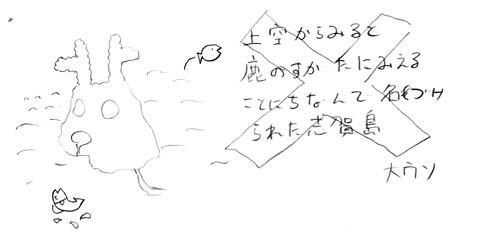 shikanoshimauso.jpg