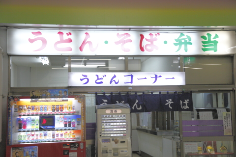 shimonosekiudon.jpg
