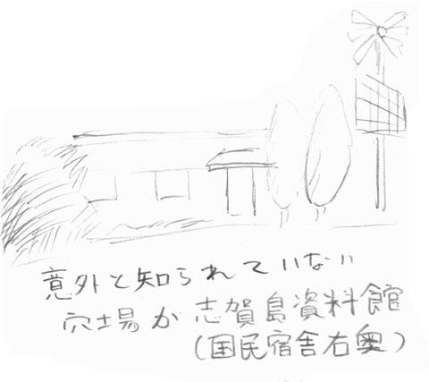 shiryokan.jpg