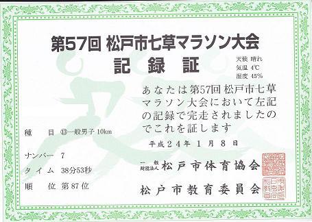 Matsudo20120108 NoName