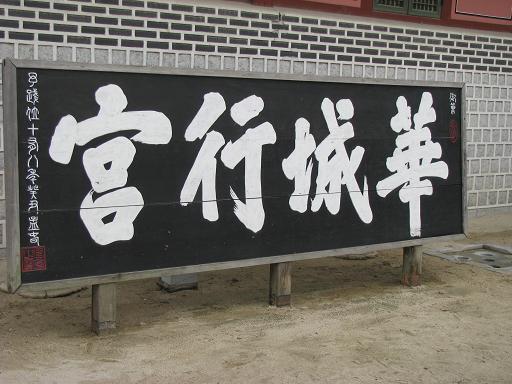 水原華城4