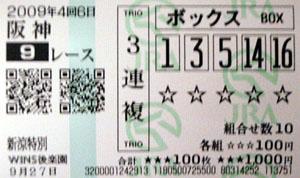 090406han09R.jpg