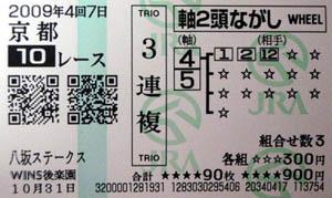 090407kyo10R.jpg