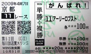 090407kyo11R.jpg