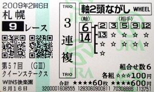 09queen_S.jpg