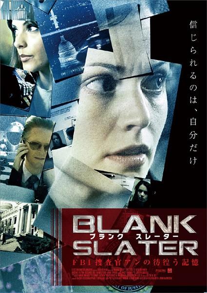 ブランク・スレーター