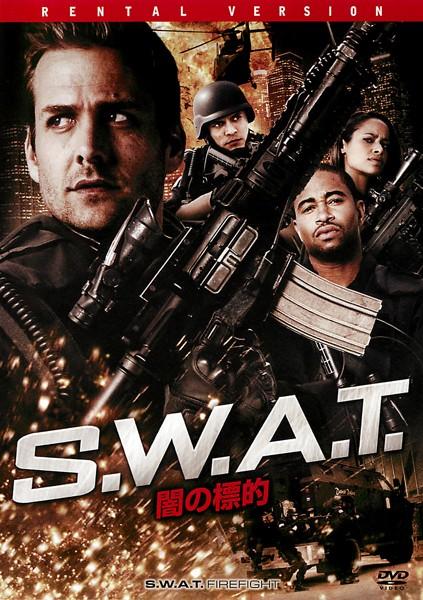 SWAT 闇の標的