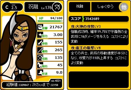 shukuyu176.jpg
