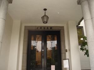 横浜イギリス館