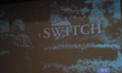 映画『SWITCH』