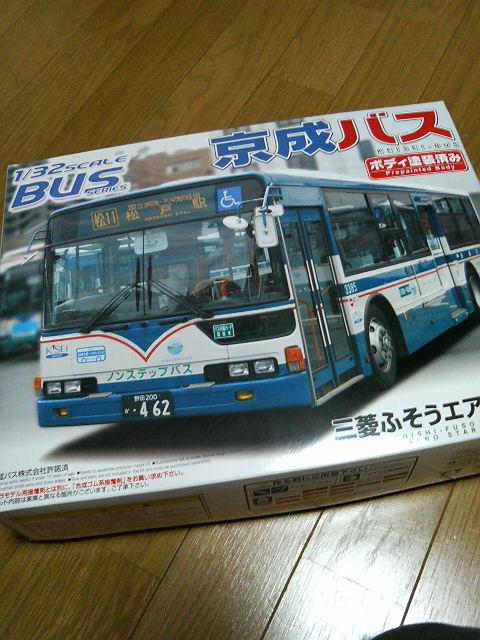 京成バス エアロスター ノンステップ