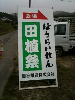田植え祭り