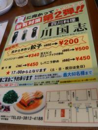 春日「四川料理 川国志のランチ」9