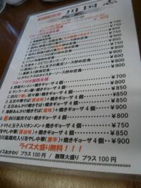 春日「四川料理 川国志のランチ」10