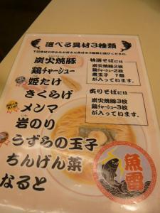春日「本枯中華そば 魚雷」4
