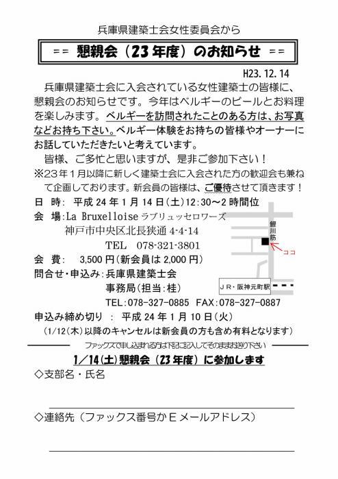懇親会(23年度)のお知らせ
